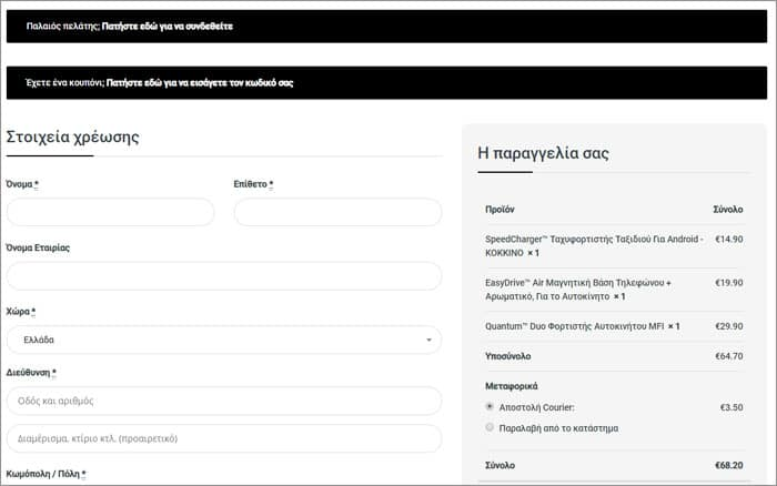 Checkout (ταμείο) σε μία σελίδα για να μην αποσπά τη προσοχή του χρήστη στο τελικό στάδιο με πολλαπλά βήματα